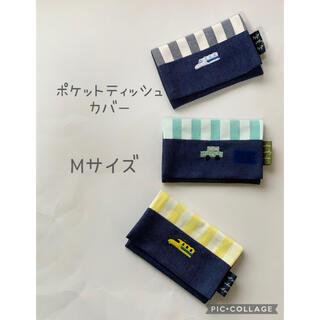 ポケットティッシュカバー Mサイズ ハンカチ ティッシュ 入園 入学(外出用品)