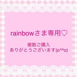 rainbowさま♡エキウムブルーベッダー(その他)