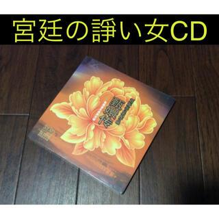 中国ドラマ『宮廷の諍い女』(原題:後宮・甄伝)OST / CD 日本未発売品(テレビドラマサントラ)