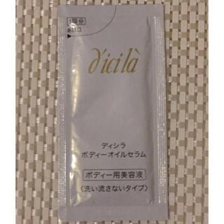 ディシラ(dicila)のディシラ ボディーオイルセラム 4ml 使用見本 試供品 サンプル(ボディオイル)