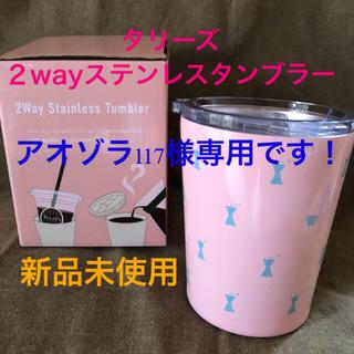 タリーズコーヒー(TULLY'S COFFEE)の【Tully's】タリーズ★新品未使用★2way ステンレスタンブラー(タンブラー)