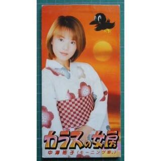 モーニングムスメ(モーニング娘。)のカラスの女房 中澤裕子 CDシングル(ポップス/ロック(邦楽))