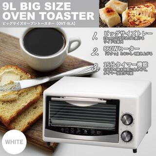 台数限定値下げ★アウトレット☆ビッグサイズオーブントースター OVT-9LA(調理機器)