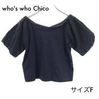 フーズフーチコ(who's who Chico)のフーズフーチコ 袖切替 カットソー F ブラック who's who Chico(カットソー(半袖/袖なし))
