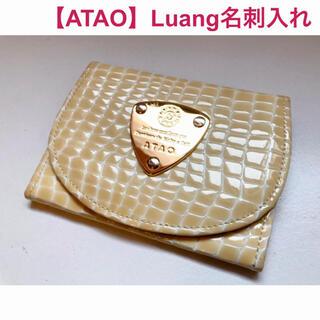アタオ(ATAO)の【ATAO】Luangカードケース(名刺入れ)(名刺入れ/定期入れ)