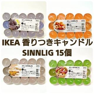 イケア(IKEA)の『おまけつき🎁』 IKEA 香りつき キャンドル 15個(キャンドル)