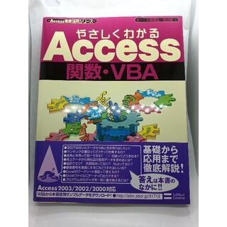 Softbank - 【匿名配送】やさしくわかるAccess関数・VBA