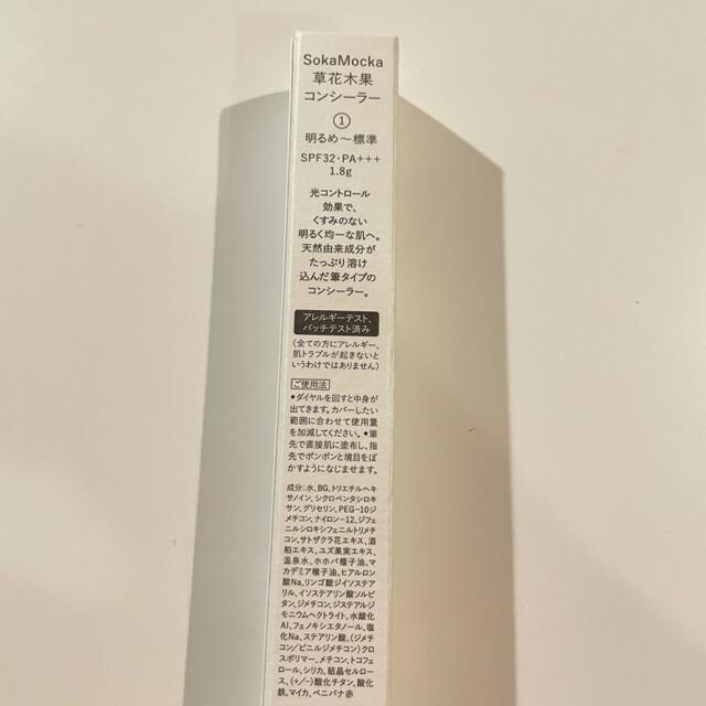 草花木果(ソウカモッカ)の草花木果 コンシーラー コスメ/美容のベースメイク/化粧品(コンシーラー)の商品写真