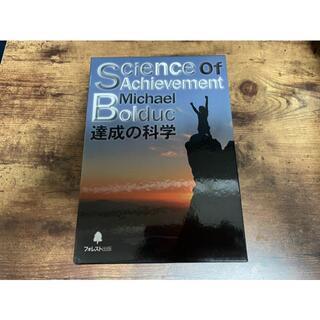 マイケル・ボルダックDVD+CDボックス「達成の科学」成功哲学●(趣味/実用)
