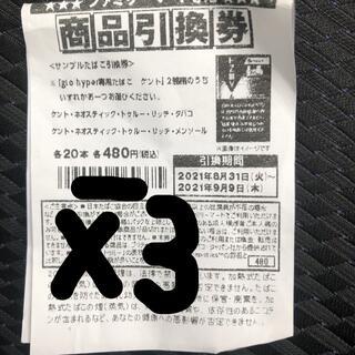 グロー(glo)のglo hyper専用たばこ ケントたばこ引換券3枚ファミマ (その他)