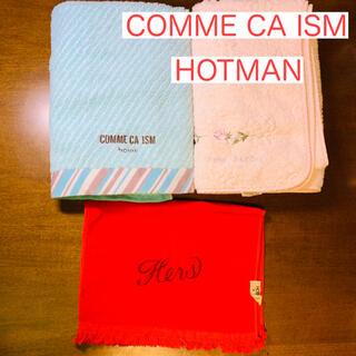COMME CA ISM - 【3点】 HOTMAN、コムサイズム バスタオル ハンドタオル
