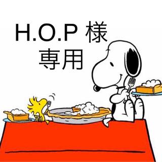 スヌーピー(SNOOPY)のHOP 様 オーダーページ(ラッピング/包装)