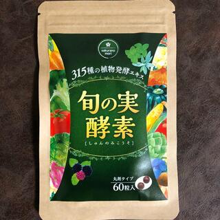 旬の実酵素 1袋60粒入り(ダイエット食品)