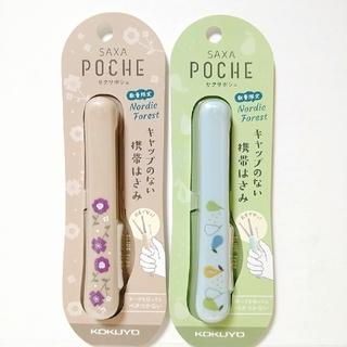 コクヨ(コクヨ)の『限定柄』 コクヨ 携帯用ハサミ SAXA POCHE 2個(はさみ/カッター)