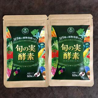 旬の実酵素 1袋60粒入り 2袋(ダイエット食品)
