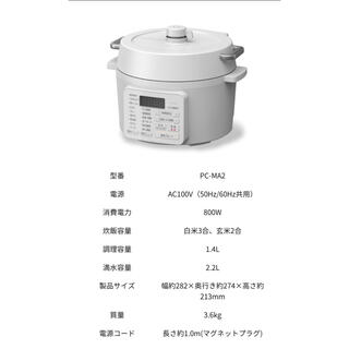 アイリスオーヤマ - アイリスオーヤマ 電気圧力鍋 PC-MA2 ホワイト