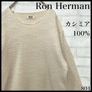 ロンハーマン(Ron Herman)の【美品】RHC ロンハーマン カシミア100% ニットセーター オフホワイト(ニット/セーター)