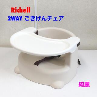 リッチェル(Richell)の綺麗!Richell リッチェル 2WAYごきげんチェア(その他)