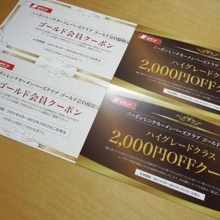 ニッポンレンタカー メンバーズクラブ ゴールド会員限定クーポン(その他)