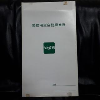 AMOS アモス 全自動麻雀牌 ピンク(麻雀)