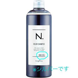 ナプラ(NAPUR)の新品未使用*N. カラーシャンプー シルバー(シャンプー)