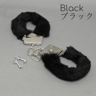【ブラック】もこもこ 手錠 コスプレ 小物 ふわふわ おもちゃ グッズ(小道具)
