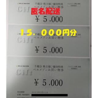 ベルメゾン(ベルメゾン)の【最新】ベルメゾン 千趣会 株主優待 15000円分(ショッピング)