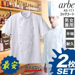 AS-111 2枚組 半袖 コックコート 【 チトセ 厨房 調理服 】(その他)