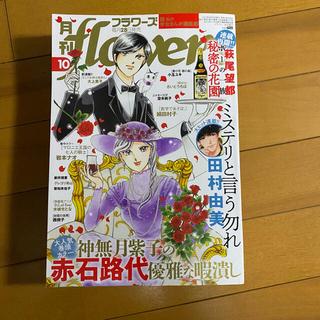 ショウガクカン(小学館)の月刊 flowers (フラワーズ) 2021年 10月号(アート/エンタメ/ホビー)