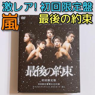 嵐 - 最後の約束 初回限定盤 DVD 嵐 大野智 櫻井翔 相葉雅紀 二宮和也 松本潤