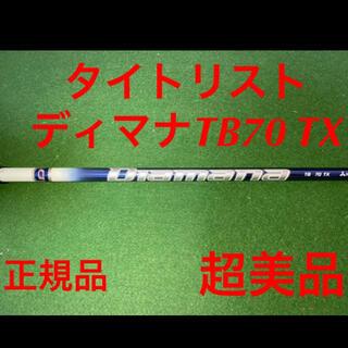 タイトリスト(Titleist)のデァマナTB TX70 シャフト 青マナ(クラブ)