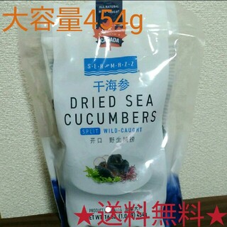 コストコ(コストコ)の高級品★コストコ Costco 乾燥ナマコ454g(乾物)