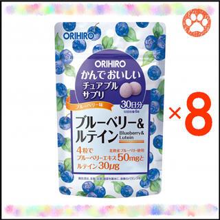 """オリヒロ(ORIHIRO)のかんでおいしいチュアブルサプリ """"ブルーベリー&ルテイン"""" 30日分×8袋(その他)"""