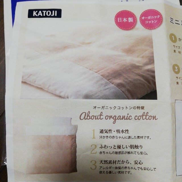 KATOJI(カトージ)のKATOJI ミニミニベビーベッド(専用ベビー布団付き) キッズ/ベビー/マタニティの寝具/家具(ベビーベッド)の商品写真