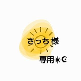 さっち様♡専用☀︎☪︎ ハンドメイド お薬手帳カバー(母子手帳ケース)