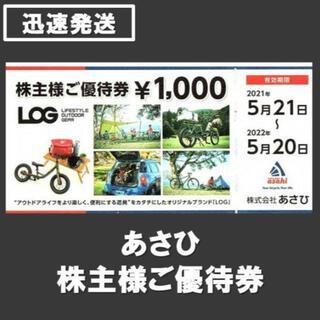 アサヒ - ★送料無料★サイクルベースあさひ株主優待券(1000円) 25枚