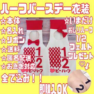 24h以内発送可能♡半年㊗️ハーフバースデー衣装 リボン無料名入れ無料(その他)