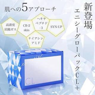 オバジ(Obagi)のエニシーグローパックCL  一箱 炭酸ガスパック(パック/フェイスマスク)
