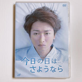 嵐 - 今日の日はさようなら DVD 美品 嵐 大野智 24時間テレビ ドラマ 2013