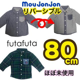 ムージョンジョン(mou jon jon)の長袖シャツ 2点セット 未使用 80cm 秋冬 ムージョンジョン  フタフタ(シャツ/カットソー)