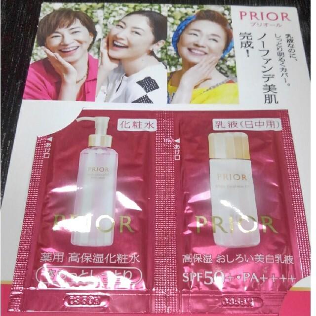 PRIOR(プリオール)のプリオール コスメ/美容のキット/セット(サンプル/トライアルキット)の商品写真