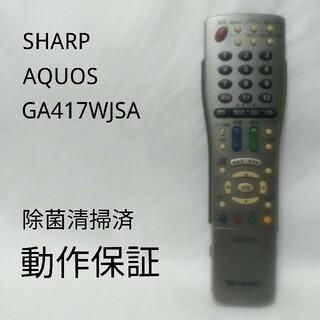 シャープ(SHARP)の【純正】SHARP シャープ AQUOS テレビ リモコン GA417WJSA(その他)