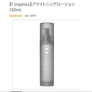 F organics - エッフェオーガニック ブライトニングローション 値下げ