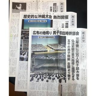 顕正新聞 貴重なバックナンバー3部 日蓮大聖人 顕正会 (印刷物)