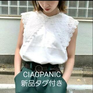 チャオパニック(Ciaopanic)の新品 CIAOPANIC  ビッグレースカラーノースリーブカットソ つけ襟風(カットソー(半袖/袖なし))
