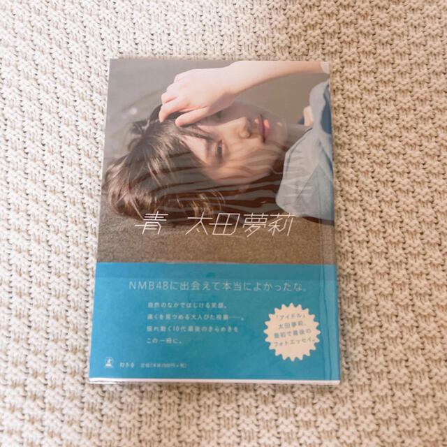 NMB48(エヌエムビーフォーティーエイト)の【美品】初版限定特典付 太田夢莉 青 クリアカバー(ブックカバー)付 エンタメ/ホビーの本(アート/エンタメ)の商品写真