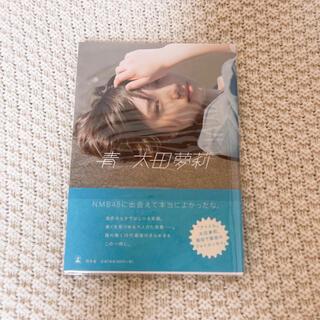 NMB48 - 【美品】初版限定特典付 太田夢莉 青 クリアカバー(ブックカバー)付