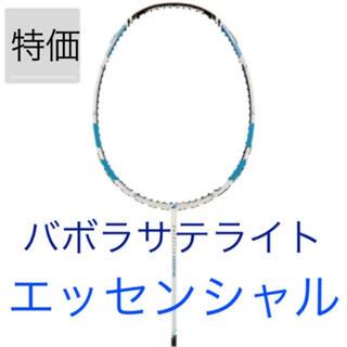 バボラ(Babolat)のバドミントン ラケット サテライト 6.5 エッセンシャル(バドミントン)
