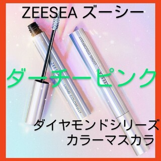 ZEESEA ズーシー ダイヤモンドシリーズ カラーマスカラ ダーチーピンク(マスカラ)