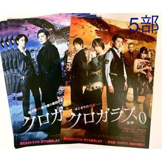 『クロガラス -黒鴉- 0/3』映画 フライヤー 見開きチラシ 5部(印刷物)